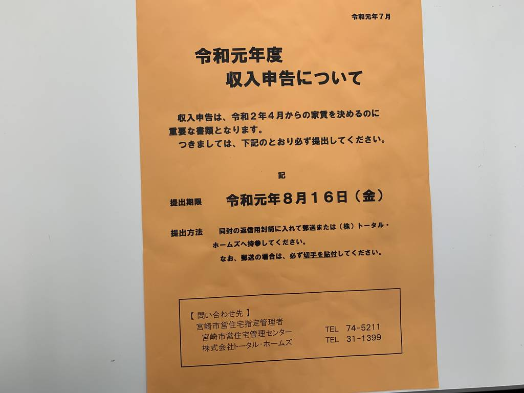 提出期限8月16日!! - 株式会社トータル・ホームズ - 宮崎市吉村町の ...